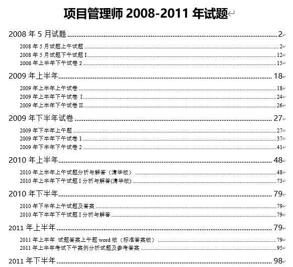 信息系统项目管理师2008年-2011年历年真题试题及解析Word版本