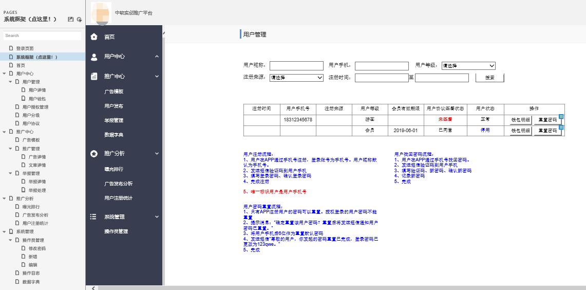 Axure8原型设计实战案例:推广平台管理端原型设计(包含推广平台产品架构,推广平台管理端rp源文
