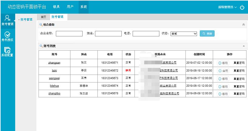 Axure8原型设计实战案例:动态密码平面锁平台管理PC端(包含rp源文件,html页面)