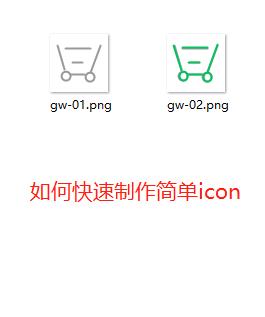 程序员如何使用美图,快速制作简单的icon图标
