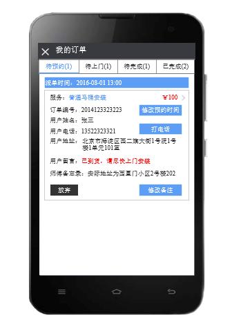Axure8原型设计实战案例:安装服务行业的工人小程序或微信公众号接单平台原型设计