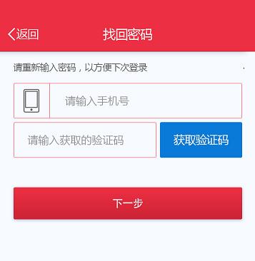 美工-手机移动端-忘记密码和注册流程的平面设计