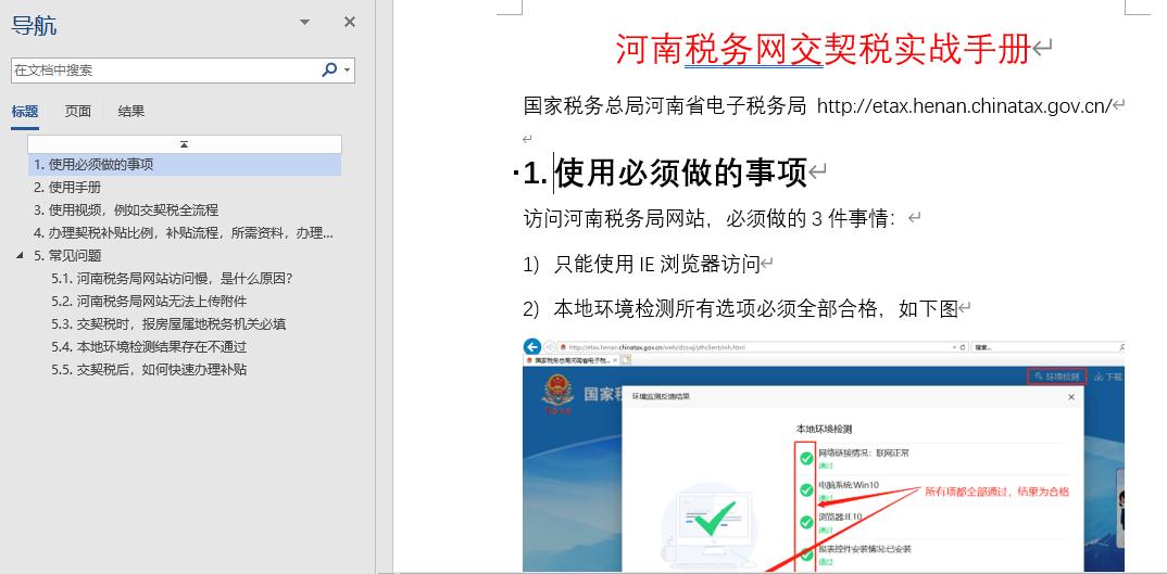 河南税务网交契税实战手册,包含必须做的事项,帮助手册,使用视频,常见问题解决方法