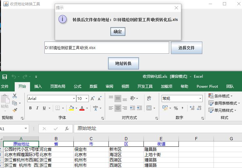 收货地址,模糊详细地址,自动转换成省市区街道,并保存到Excel工具