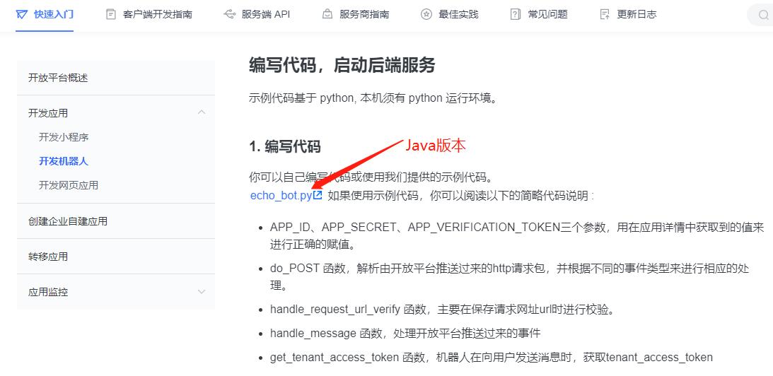 Java对接飞书开放平台机器人,echo_bot.py的Java版本