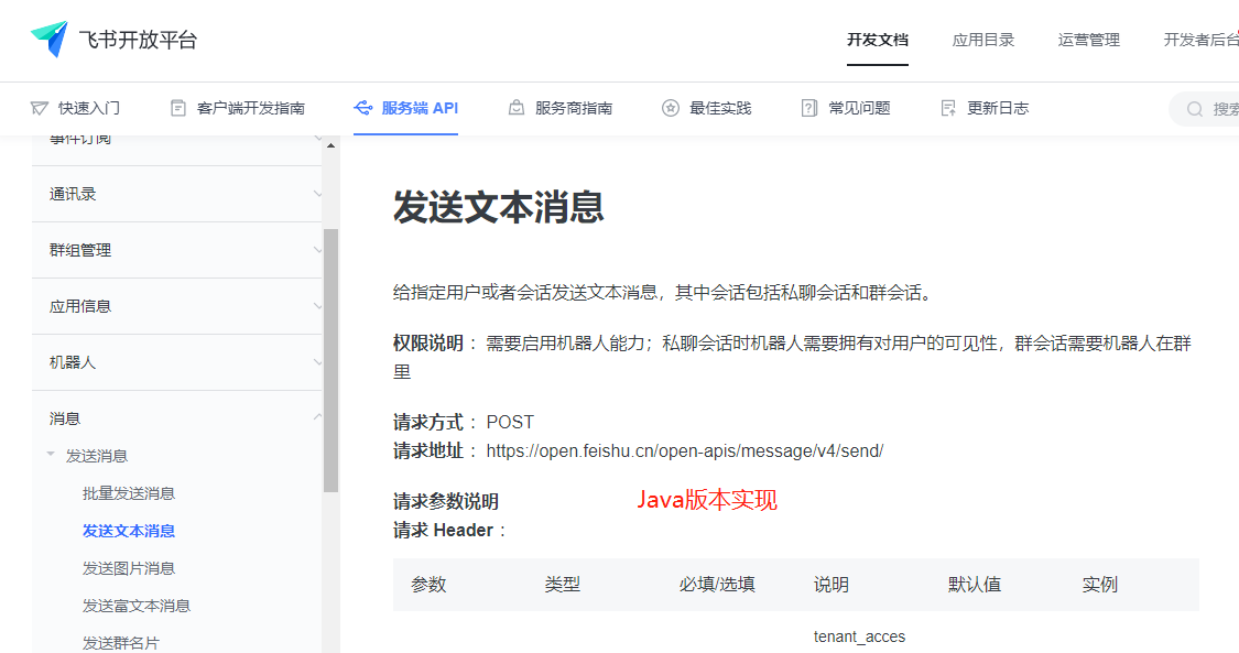 Java对接飞书开放平台机器人,给指定用户或者会话发送文本消息