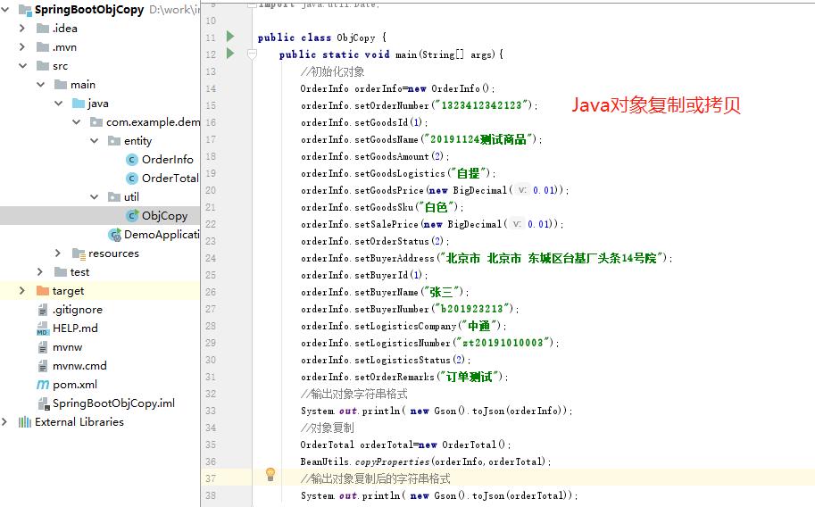 java一行语句实现对象复制或拷贝之BeanUtils.copyProperties() 完整项目