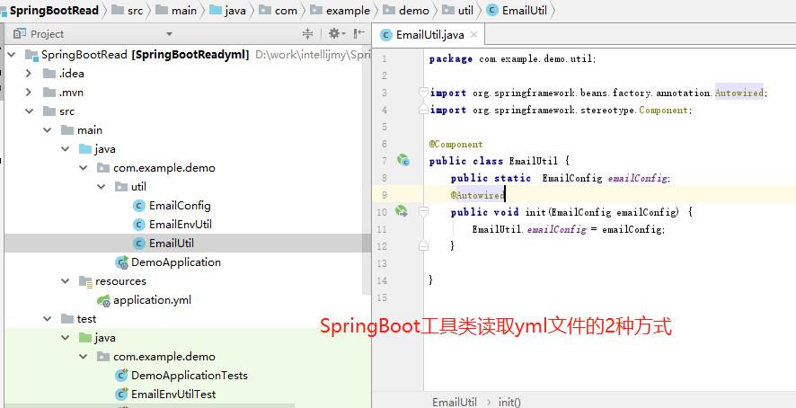 SpringBoot中邮件,短信等工具类,如何读取yml配置文件。