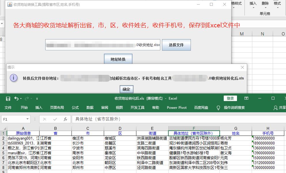 收货地址解析出省,市,区,街道,具体地址(省市区除外),姓名,手机号的工具