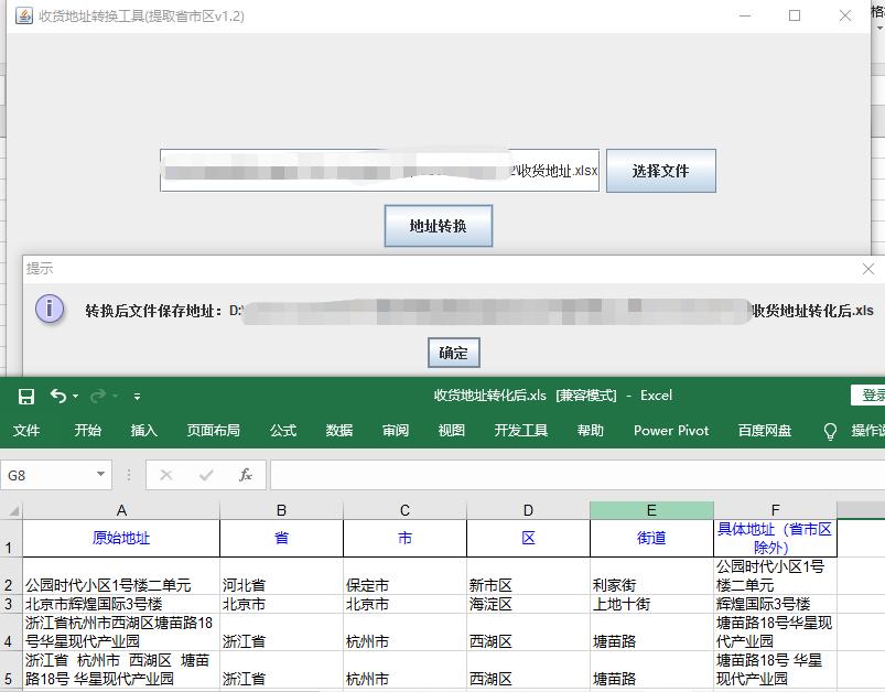 收货地址解析出省市区及以外的地址工具