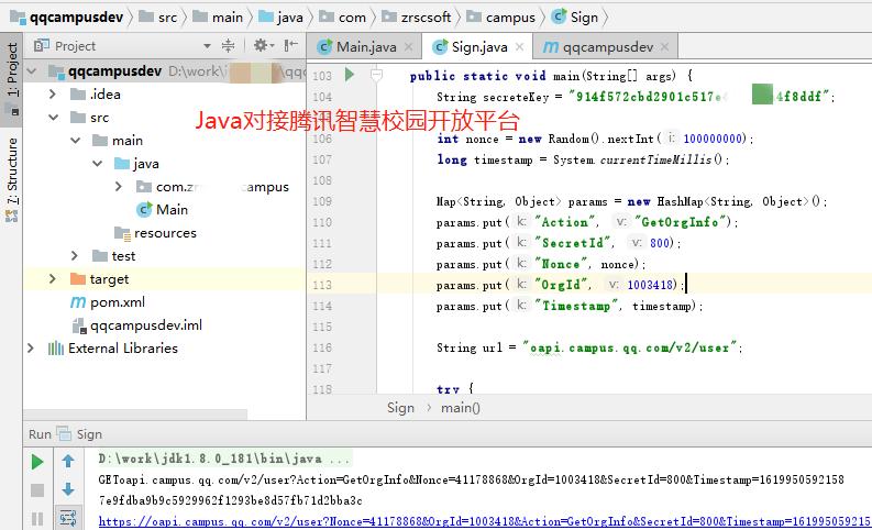Java对接腾讯智慧校园开放平台源码