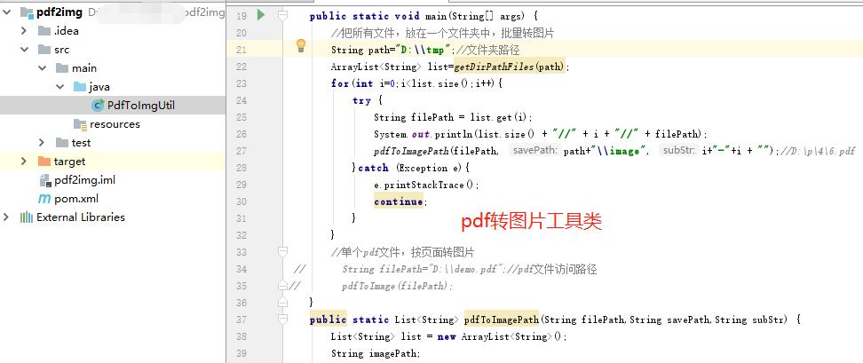 pdf转图片Java源码