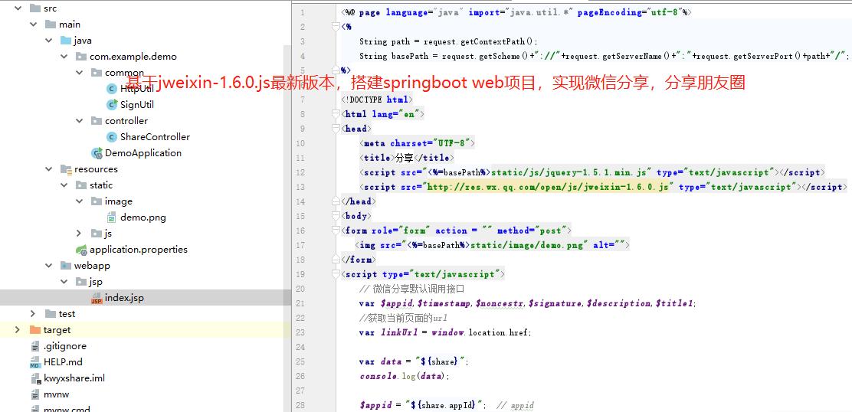 基于jweixin-1.6.0.js最新版本,搭建springboot web项目,实现H5微信分享,朋友圈分享